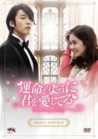 【国内盤DVD】運命のように君を愛してる シンプルDVD-BOX[10枚組]【D2018/7/25発売】