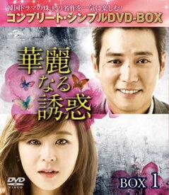【国内盤DVD】華麗なる誘惑 BOX1[10枚組][期間限定出荷]【D2018/7/25発売】