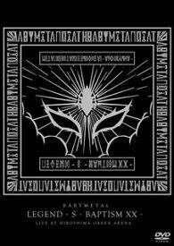 【国内盤DVD】BABYMETAL / LEGEND-S-BAPTISM XX-LIVE AT HIROSHIMA GREEN ARENA【DM2018/8/1発売】