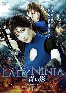 【メール便送料無料】LADY NINJA 青い影[DVD]【D2018/8/22発売】