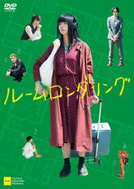 【メール便送料無料】ルームロンダリング[DVD]【D2018/11/21発売】