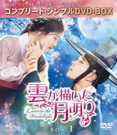 【国内盤DVD】雲が描いた月明り BOX1 コンプリート・シンプルDVD-BOX[5枚組][期間限定出荷]【D2018/11/21発売】