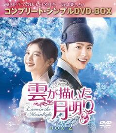 【国内盤DVD】雲が描いた月明り BOX2 コンプリート・シンプルDVD-BOX[5枚組][期間限定出荷]【D2018/11/21発売】