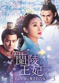 被蘭陵王妃~王和皇帝愛的女人~DVD-BOX3[DVD][8張組]