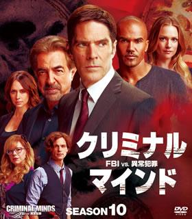 クリミナル・マインド / FBI vs.異常犯罪 シーズン10 コンパクトBOX[DVD][13枚組]【D2018/11/21発売】