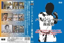 【国内盤DVD】【ネコポス送料無料】ハードパンチャー養成塾【D2018/12/28発売】