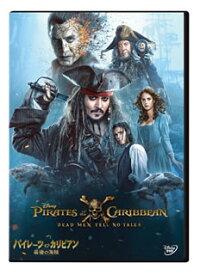 【国内盤DVD】パイレーツ・オブ・カリビアン / 最後の海賊【D2019/1/23発売】