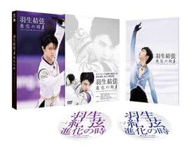 【国内盤DVD】【送料無料】羽生結弦「進化の時」[DVD][2枚組]【D2019/9/25発売】