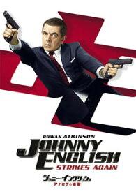 【国内盤DVD】ジョニー・イングリッシュ アナログの逆襲【D2019/11/7発売】