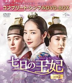 【国内盤DVD】七日の王妃 BOX2 コンプリート・シンプルDVD-BOX[6枚組][期間限定出荷]【D2019/10/23発売】