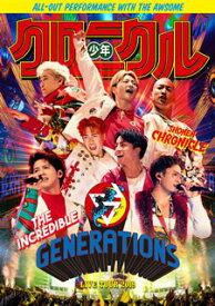"""【国内盤ブルーレイ】GENERATIONS from EXILE TRIBE / GENERATIONS LIVE TOUR 2019""""少年クロニクル""""〈3枚組〉[3枚組]【BM2020/3/11発売】"""