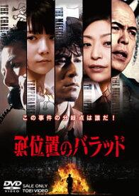 【国内盤DVD】逆位置のバラッド[DVD]【D2020/9/9発売】