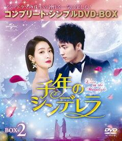 【国内盤DVD】千年のシンデレラ〜Love in the Moonlight〜 BOX2 コンプリート・シンプルDVD-BOX[DVD][6枚組][期間限定出荷]【D2020/8/21発売】