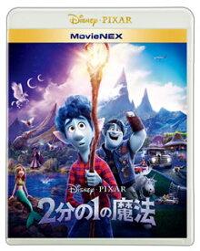 【国内盤ブルーレイ】2分の1の魔法 MovieNEX(ブルーレイ)[3枚組]【B2020/12/16発売】