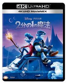 【国内盤UHD】2分の1の魔法 4K UHD MovieNEX(ブルーレイ)[3枚組]【UHD2020/12/16発売】