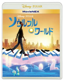 【国内盤ブルーレイ】ソウルフル・ワールド MovieNEX[3枚組]【B2021/4/28発売】