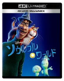 【国内盤UHD】ソウルフル・ワールド 4K UHD MovieNEX[3枚組]【UHD2021/4/28発売】
