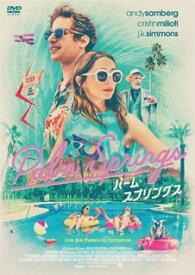 【国内盤DVD】【PG12】パーム・スプリングス【D2021/10/6発売】