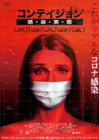 【国内盤DVD】コンテイジョン 感・染・実・態【D2021/9/3発売】