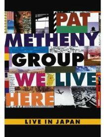 【輸入盤DVD】【ネコポス送料無料】【1】PAT METHENY / WE LIVE HERE(パット・メセニー)