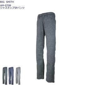 BIG SMITH ビッグスミス ジャズネップ5ポケットパンツ AM-070B