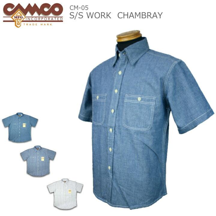 CAMCO カムコ S/S CHAMBRAY WORK SHIRTS カムコ 半袖 シャンブレーワークシャツ CM-05 3color 送料無料 大きいサイズ コットン ストライプ 生地 トップス