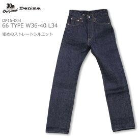 DENIME 66 TYPE デニムパンツ Gパン ジーンズ ドゥニーム 30周年記念 ORIGINAL LINE オリジナルライン ワンウォッシュ W36〜W40 DP15-004