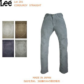 Lee 201 STRAIGHT CORDUROY MADE IN JAPAN リー コーデュロイ ストレート 日本製 店舗限定 02010 4COLOR