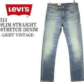 Levi's リーバイス 513 SLIM STRAIGHT STRETCH DENIM 513スリムストレート ストレッチデニム 08513-0526 LIGHT VINTAGE