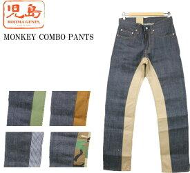 KOJIMA GENES コジマジーンズ 児島ジーンズ MONKEY COMBO PANTS モンキーコンボパンツ RNB-1059 5color