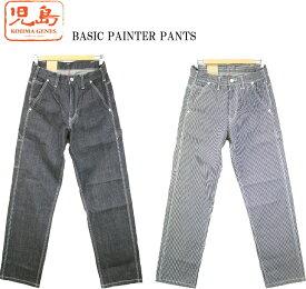 KOJIMA GENES コジマジーンズ 児島ジーンズ BASIC PAINTER PANTS ベーシックペインターパンツ 日本製 RNB1200 2color