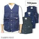 TCB jeans TABBY`S VEST タビーズ ベスト 日本製 児島 送料無料 TCB-23-003