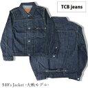 TCB jeans S40's Jacket 大戦モデル ジャケット ワンウォッシュ 40年代 Gジャン 岡山 デニム DENIM WW2 ヴィンテージ …
