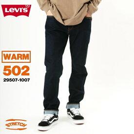 Levi's リーバイス WARM 502 メンズ レギュラー テーパード ジーンズ デニム ストレッチ 暖かい 裏 微起毛 秋冬 29507-1007