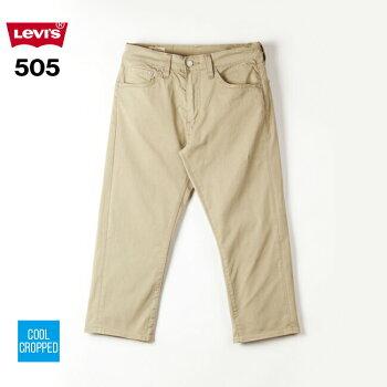 Levi'sリーバイス505COOLクロップドメンズパンツベージュ7分丈涼しい涼しい素材夏に快適クール素材28229-0056