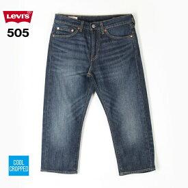 Levi's リーバイス 505 COOL クロップドメンズ パンツ デニム ジーンズ 濃色ブルー 7分丈 涼しい 涼しい素材 夏に快適 クール素材 28229-0060