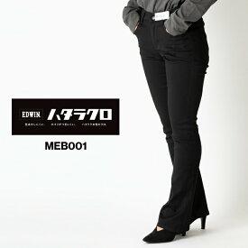EDWIN エドウィン レディース パンツ ボトムス ハタラクロ ブーツカット 黒パンツ 色あせしにくい ホコリがつきにくい ハタラク女性のクロ MEB001