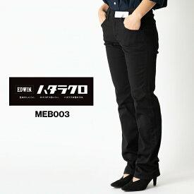 EDWIN エドウィン レディース パンツ ボトムス ハタラクロ ストレート 黒パンツ 色あせしにくい ホコリがつきにくい ハタラク女性のクロ MEB003