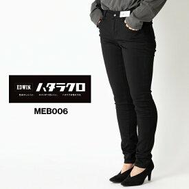 EDWIN エドウィン レディース パンツ ボトムス ハタラクロ スキニー 黒パンツ 色あせしにくい ホコリがつきにくい ハタラク女性のクロ MEB006