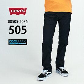 50%OFF 送料無料 メンズ パンツ Levi's リーバイス COOLMAX 505 レギュラーフィット ストレート 涼しい 涼しい素材 夏に快適 クール素材 00505-2086 ブラック