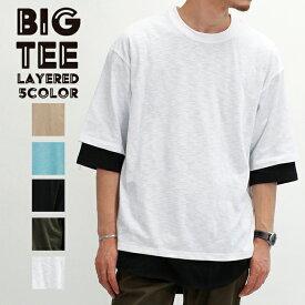 50%OFF Tシャツ 半袖 メンズ レディース ユニセックス クルーネック 丸首 レイヤード 2枚 重ね着 無地T ビッグT ビッグシルエット オーバーサイズ 17-40530-4