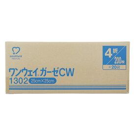 ワンウェイガーゼCW1302 25×25cm 200枚入×20個(ケース)   日本製 ※送料無料 不織布ガーゼ 介護 ネイル 大衛 アメジスト 病院 ストマ 褥創 床ずれ