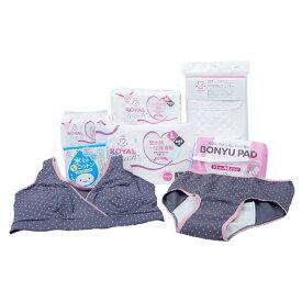 ママのための出産準備セット(グレー)LL | お産セット 大衛 アメジスト 入院 お産用パット 腹帯