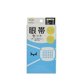 アメジスト眼帯セット【ゆうパケット対応2】【送料無料】【日本製】