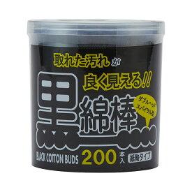 アメジスト黒抗菌スパイラル綿棒200入
