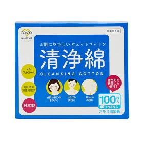 アメジストファミレ清浄綿100包入 | 日本製 大衛 清拭 ノンアルコール