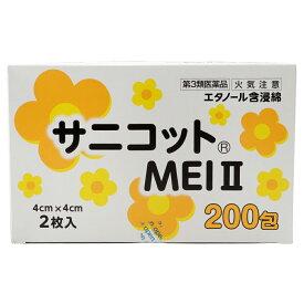サニコットMEIパウチ4×4 200イリ 200包入 | 日本製 エタノール含浸綿