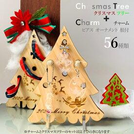 【P10倍】【クリスマス限定品】【クリスマスプレゼント】クリスマスオーナメント セット 女の子 ワンコイン スワロフスキー バック 鞄 小さい ミニクリスマスツリー 卓上 木製 サンタクロース オーナメント チャーム ピアス 根付け
