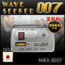 12チャンネルを監視可能 盗聴発見器 ウェーブシーカー007 盗聴器発見器[AMEX-B007]