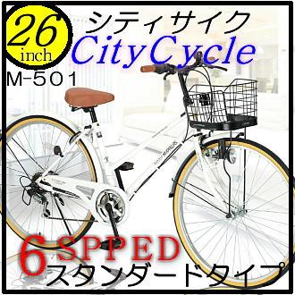 シティサイクル26インチ・6Speed・バスケット付・カギ付・ライト付 M-501